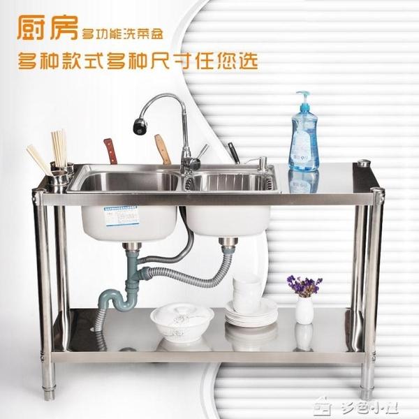 水槽廚房加厚不銹鋼水槽雙槽支架平台面洗菜盆洗碗池帶架子帶筷籠刀架 多色小屋YXS
