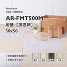 吸音板/隔音板/隔音墊 日本Felmenon 吸音減震地墊 50x50cm 加強款(一片裝)【AR-FMT-500M】