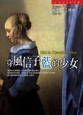 (二手書)穿風信子藍的少女