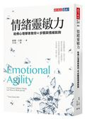 (二手書)情緒靈敏力:哈佛心理學教授教你4步驟與情緒脫鉤