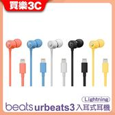 Beats urBeats3 入耳式耳機 Lightning 接頭,堅固金屬外殼精密加工,分期0利率,APPLE公司貨