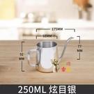 手沖咖啡壺 細口壺不銹鋼家用咖啡器具掛耳長嘴水壺摩卡咖啡過濾杯