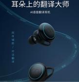翻譯機 科大訊飛翻譯機莫比斯智慧AI翻譯耳機訊飛同聲傳譯器英語翻譯神器 DF 免運 CY
