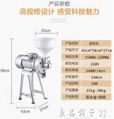 磨漿機商用米漿機家用打漿豆漿機豆腐機全自動石磨腸粉機干濕兩用igo   良品鋪子
