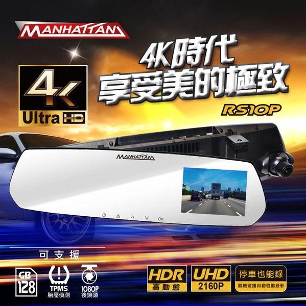 周末下殺↘曼哈頓 MANHATTAN RS10P 4K UHD 2160P 高畫質 後視鏡 行車紀錄器【贈16G】