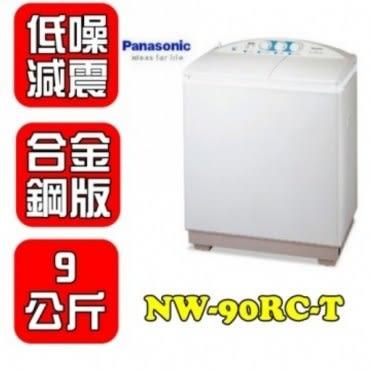★回函贈★【Panasonic國際牌】 9公斤雙槽大海龍洗衣機 NW-90RC-T