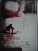 【書寶二手書T5/一般小說_MRT】流浪的母親
