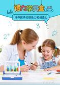 珠算盤兒童計算架珠算盤學具盒幼兒學生數學算術計數器益智早教玩具小學生數棒算數 芊惠衣屋