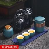 泡茶杯 快客杯一壺三杯防燙陶瓷旅行功夫茶具便攜式戶外旅游簡約禮品訂制 米家