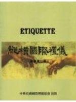 二手書博民逛書店 《縱橫國際禮儀 = Etiquette》 R2Y ISBN:9572981900