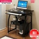 電腦桌台式家用簡約