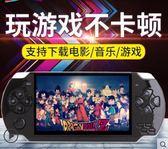 酷孩同款游戲機掌機PSP游戲機掌上可充電掌機GBA經典FC懷舊 英雄聯盟MBS