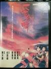 挖寶二手片-Z84-050-正版DVD-...