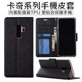 商務皮套 三星 Galaxy S9 Plus手機皮套 插卡 支架 磁吸 全包 防摔 軟殼 手機殼 卡奇系列 保護套