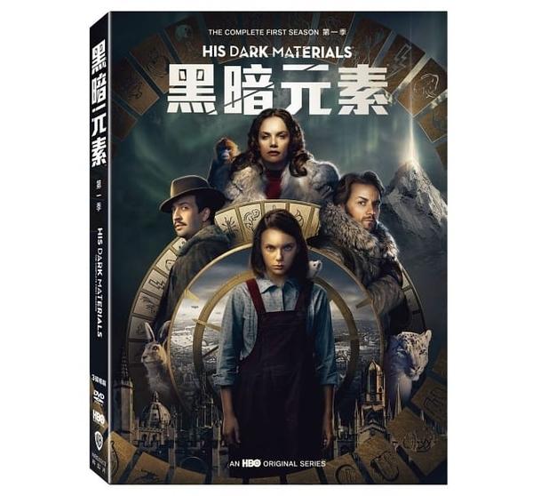【停看聽音響唱片】【DVD】黑暗元素 第一季