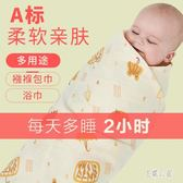 嬰兒浴巾純棉超柔吸水寶寶紗布洗澡巾新生兒包巾蓋毯多功能 ys8809『易購3c館』