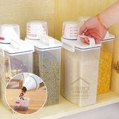 約翰家庭百貨 》【AB025】日式帶量杯手提五榖雜糧儲物罐米桶2.3L 防潮密封罐 食品收納罐