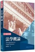 法學概論(修訂十六版)