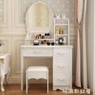 歐式梳妝台女生臥室小戶型70/80CM現代簡約少女化妝台收納櫃一體MBS「時尚彩紅屋」