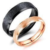 《 QBOX 》FASHION 飾品【R00N646】精緻情侶簡約磨砂面鈦鋼對戒指/戒環(男/女單款)