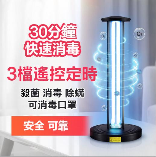 現貨-紫外線消毒燈38w家用殺菌燈除蟎幼兒園室內移動大功率滅菌紫光燈管LX 新品