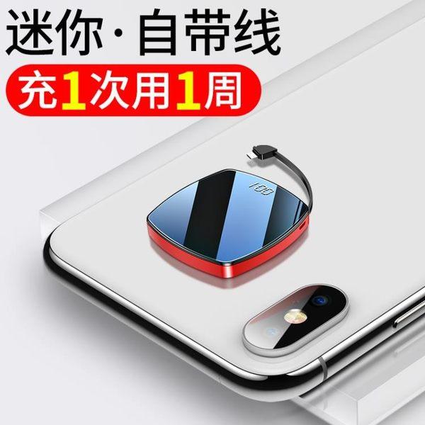 快速出貨 行動電源 手機 充電寶 便攜 大容量 vivo蘋果oppo超薄閃充小巧快充 移動電源