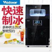 制冰機商用家用奶茶店40kg全自動小型大型手動方冰塊制作機 220vNMS街頭潮人