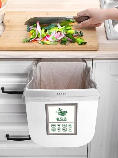 垃圾桶 廚房垃圾桶摺疊懸掛式家用櫥柜門壁掛收納桶拉圾筒廚余垃圾收納筒 風馳