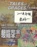 二手書R2YB 2011年初版《TALES of GRACES f 完全攻略本》