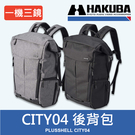 【HA206609】日本 HAKUBA 城市遊俠後背包  PLUSSHELL CITY04 HA206616 15吋NB
