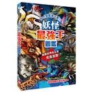 幼福童書1328-4 妖怪最強王圖鑑