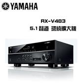 YAMAHA 山葉 RX-V483 5.1聲道 藍芽功能 AV環繞擴大機【公司貨保固+免運】