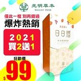 《即期出清》光明草本 日日燃 草本燃燒膠囊 60粒/盒 效期:2021/12/09【PQ 美妝】
