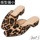 Ann'S慵懶女人味-寬腳OK優雅蝴蝶結點點方頭穆勒鞋-豹紋