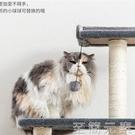 貓爬架林之堡簡約貓爬架大型實木貓架子貓窩...