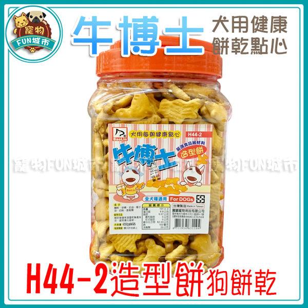 *~寵物FUN城市~*《牛博士 犬用健康點心》H44-2造型餅 500g (狗餅乾,零食)