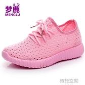 夏季女鞋透氣網鞋運動鞋韓版鏤空網面休閒單鞋平底百搭學生跑步鞋