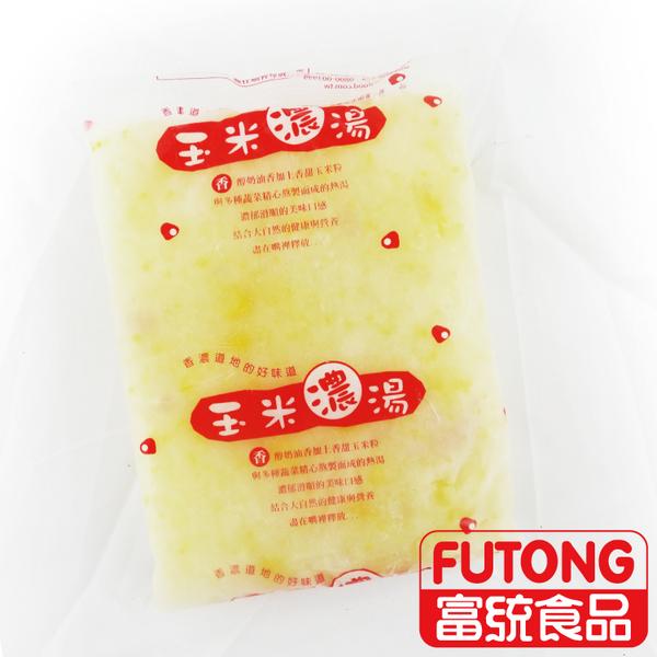 【富統食品】金品玉米濃湯250g