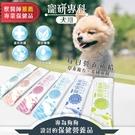 【單包】寵研專科 犬用 每日營養補給 獸醫師推薦 狗狗保健營養品 草本複方 多國專利 保健品
