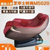 按摩椅 時尚頭等太空艙迷你小型零重力m5020家用全自動揉捏T