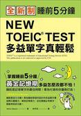 全新制 NEW TOEIC TEST 多益單字真輕鬆:睡前5分鐘,掌握黃金記憶期,多益怎麼改..