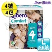 麗貝樂 Libero 全棉嬰兒紙尿褲/尿布 L 4號 26片x4包 /黏貼型紙尿布
