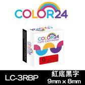 【COLOR 24】for EPSON LC-3RBP / LK-3RBP 紅底黑字相容標籤帶(寬度9mm) /適用 LW-K400/LW-200KT/LW-220DK