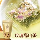 ★嚴選台灣高山茶,高山的純淨風味與玫瑰自然香氣結合,冷飲更佳