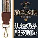 【焦糖奶茶/配皮咖啡】品牌設計精品寬背帶 [A0001]