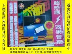 二手書博民逛書店超感應罕見效果音樂1 CD206817 中國唱片上海公司出版發行