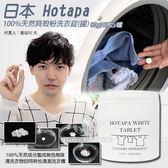日本Hotapa 100%天然貝殼粉洗衣錠80g(罐)