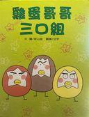 (二手書)雞蛋哥哥三口組