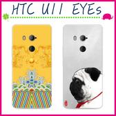 HTC U11 EYEs 6吋 情侶款手機殼 彩繪保護套 TPU手機套 搞怪背蓋 個性保護殼 後蓋 大叔 猩猩