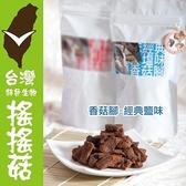 【南紡購物中心】搖搖菇.香菇腳綜合組-六種口味(共六包) ﹍愛食網